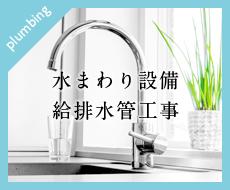 水まわり設備給排水管工事