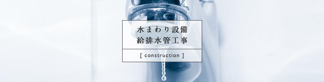 水まわり設備・給排水管工事